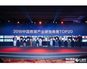 """轻轻家教入选""""2018中国教育产业硬独角兽榜""""TOP20"""